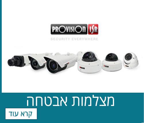 מצלמות אבטחה H