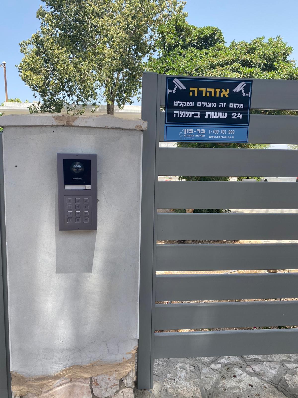 התקנת אינטרקום ומערכת אזעקה במשרד נדל״ן בחיפה